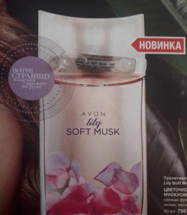 Туалетная вода avon lily soft musk флаконы и баночки для косметики купить в розницу