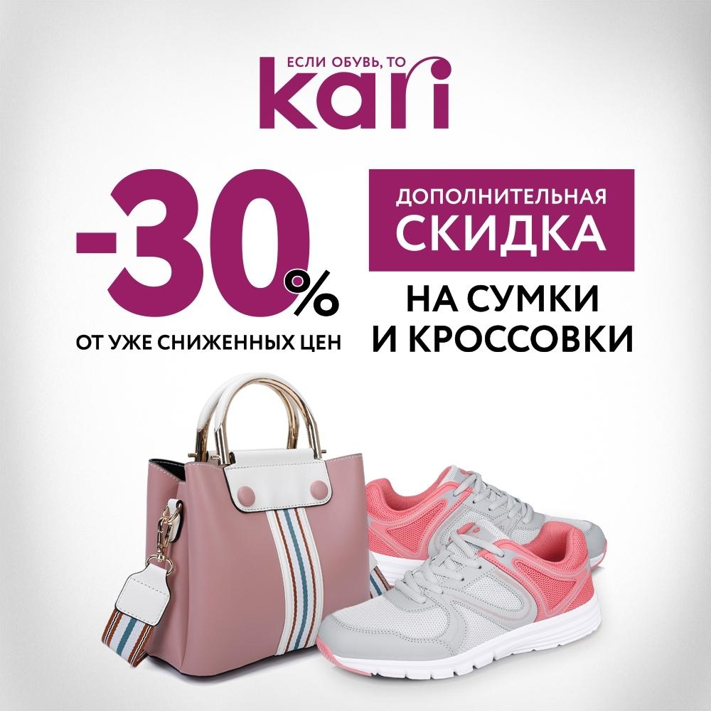Магазин Кари Обувь Каталог Цены Акции Москва