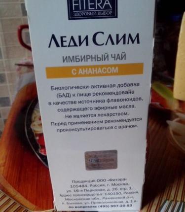 имбирный чай леди слим для похудения ананас