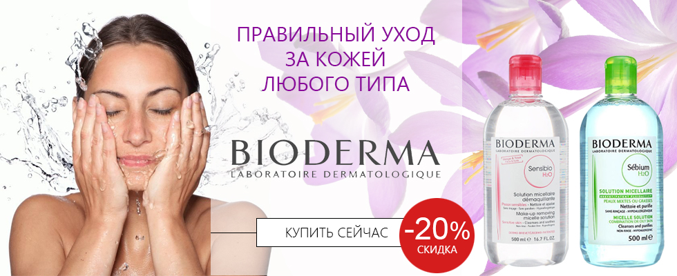 Скидка 20% на Bioderma от Professional Hair