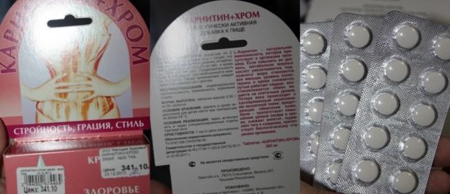 таблетки вызывающие рвоту для похудения название