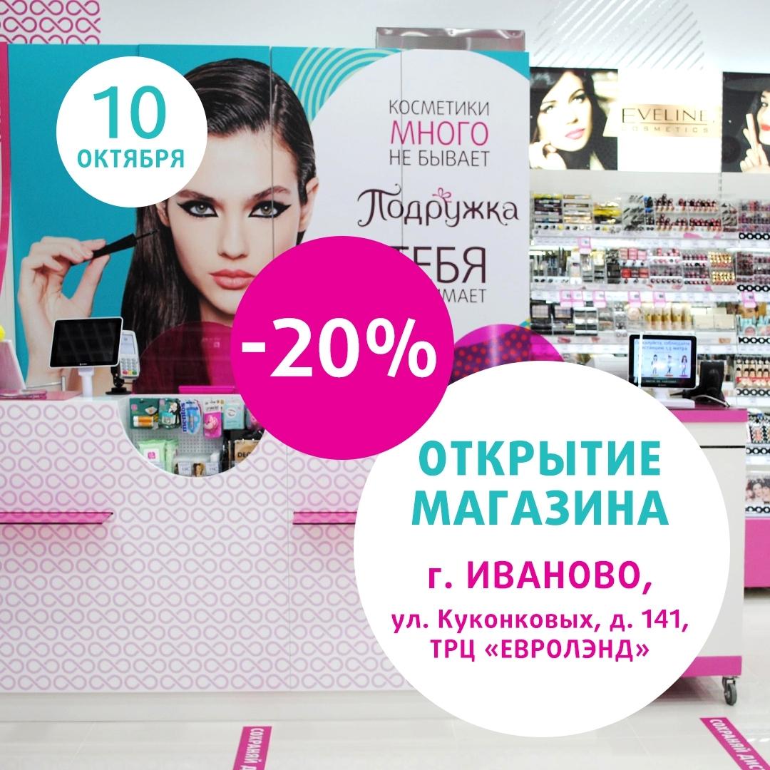 Магазин Подружка Иваново