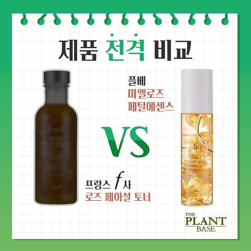 The Plant Base - 물로 가득찬 토너 대신 장미추출액과 꿀이 가득 에센스 어떠세요🤗 . English version is comming tomorrow! Pls be with us! 😊 . Available ❤ USA : @costco @sokoglam Russia : @letoile_offcial Europe : @skinsecretno Chi...